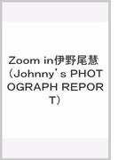 Zoom in伊野尾慧