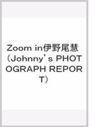 Zoom in伊野尾慧 (Johnny's PHOTOGRAPH REPORT)