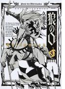 狼の口 8 (BEAM COMIX)(ビームコミックス)