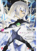 アクセル・ワールド 21 雪の妖精 (電撃文庫)(電撃文庫)