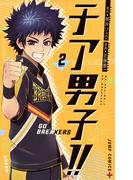 チア男子!!−GO BREAKERS− 2 (ジャンプコミックス)(ジャンプコミックス)