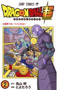 ドラゴンボール超 2 優勝宇宙、ついに決定!! (ジャンプコミックス)