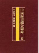 中國繪畫總合圖録 3編第4卷 アジア・オセアニア篇