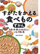 すがたをかえる食べものずかん 大豆・米・麦・とうもろこし・いも・牛乳・魚