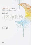 Keiko的月の浄化術 「運のつまり」を取れば、幸運はあたりまえにやってくる! ムーン・クリアリング