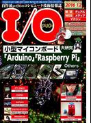 I/O (アイオー) 2016年 12月号 [雑誌]