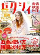 ゼクシィ 青森・秋田・岩手版 2017年 01月号 [雑誌]