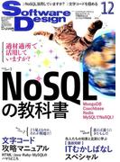 Software Design (ソフトウエア デザイン) 2016年 12月号 [雑誌]