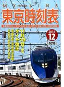 My LINE (マイライン) 東京時刻表 2016年 12月号 [雑誌]