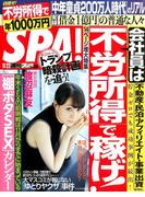SPA ! (スパ) 2016年 11/22号 [雑誌]