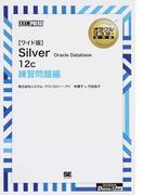Silver Oracle Database 12c ワイド版 オンデマンド印刷版ver.1.0 練習問題編 (オラクルマスター教科書 SHOEISHA DIGITAL FIRST)