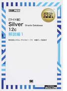 Silver Oracle Database 12c ワイド版 オンデマンド印刷版ver.1.0 解説編1 (オラクルマスター教科書 SHOEISHA DIGITAL FIRST)