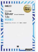 Silver Oracle Database 12c ワイド版 オンデマンド印刷版ver.1.0 解説編2 (オラクルマスター教科書 SHOEISHA DIGITAL FIRST)