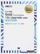 Gold Oracle Database 12c Upgrade〈新機能〉 ワイド版 オンデマンド印刷版ver.1.0 練習問題編 (オラクルマスター教科書 SHOEISHA DIGITAL FIRST)