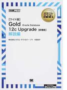 Gold Oracle Database 12c Upgrade〈新機能〉 ワイド版 オンデマンド印刷版ver.1.0 解説編 (オラクルマスター教科書 SHOEISHA DIGITAL FIRST)