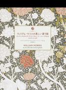 ウィリアム・モリスの美しい塗り絵 ロンドン、ヴィクトリア・アンド・アルバート・ミュージアムのコレクションより (大人の塗り絵シリーズ)
