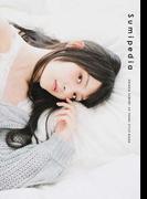 Sumipedia 上坂すみれ25 YEARS STYLE BOOK