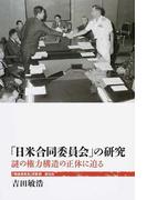 「日米合同委員会」の研究 謎の権力構造の正体に迫る (「戦後再発見」双書)