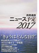共同通信ニュース予定 2017