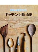 趣味と実用の木工 キッチン小物食器 木でつくるスプーン、スパチュラ、バターナイフ、ボウル、カッティングボード、サービングボードetc.