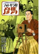 【全1-2セット】フォトガラ屋彦馬~日本初のプロカメラマン~