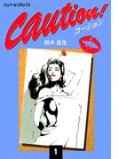【全1-5セット】caution!