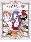 女くどき飯(SPA! comics)