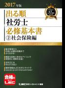 2017年版 出る順社労士 必修基本書 2 社会保険編