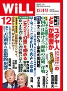月刊WiLL 2016年 12月号