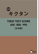 【ポイント50倍】[音声DL付]改訂版キクタンTOEIC TEST SCORE 600/800/990 合本版~TOEIC600点から990点レベルに対応した英単語を1冊に網羅!