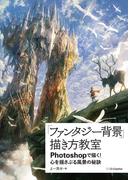 「ファンタジー背景」描き方教室