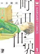 ≪期間限定 20%OFF≫【セット商品】町田くんの世界 1-5巻セット