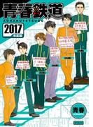 青春鉄道 2017年度版(ジーンシリーズ)