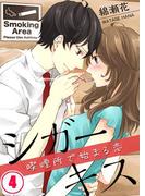 シガーキス~喫煙所で始まる恋(4)(COMIC維新ZERO)