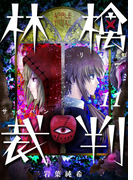 【フルカラー】林檎裁判(11)(COMIC維新)