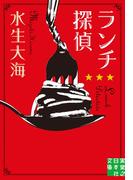 ランチ探偵(実業之日本社文庫)