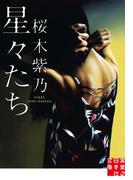 星々たち(実業之日本社文庫)
