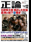 月刊正論2016年12月号(月刊正論)