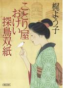 ことり屋おけい探鳥双紙(朝日文庫)