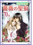薔薇の聖痕『フレイヤ連載』 70話(フレイヤコミックス)