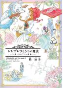 シンデレラと5つの魔法~奏でるグリム童話~(WINGS COMICS(ウィングスコミックス))