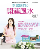李家幽竹の開運風水2017(別冊家庭画報)