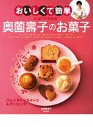 """""""おいしくて簡単""""にはワケがある 奥薗壽子のお菓子(レタスクラブMOOK)"""