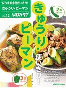 安うま食材使いきり!vol.12 きゅうり・ピーマン(レタスクラブMOOK)