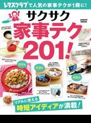 サクサク家事テク201!(レタスクラブMOOK)