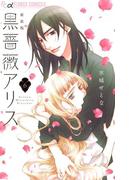 黒薔薇アリス(新装版) 6(フラワーコミックスα)