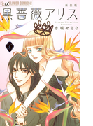 黒薔薇アリス(新装版) 5(フラワーコミックスα)