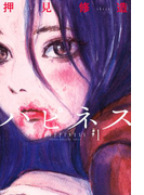 【期間限定 無料】ハピネス(1)