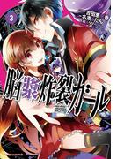 脳漿炸裂ガール(3)(角川コミックス・エース)