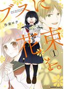 ブスに花束を。(1)(角川コミックス・エース)